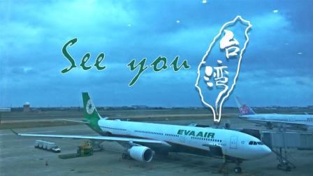 《行疆: 环台湾岛》第12集: 再见台湾丨九份老街会好友、台北机场话别离……