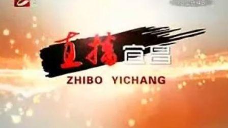 宜昌三峡电视台 直播宜昌栏目报道汉宜高铁正式通车