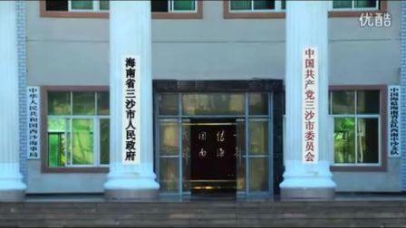 海南省三沙市人民(1分35秒)