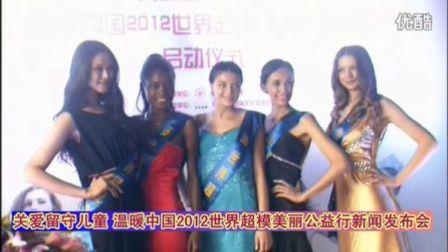关爱留守儿童温暖中国2012世界超模美丽公益行在北京启动【2012.7.8】