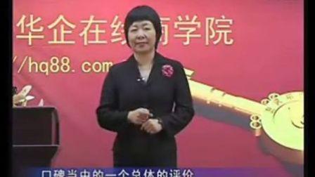 刘欢仪-酒店前台接待礼仪1_bhb