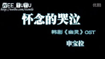 [自制]【韩剧幽灵_OST】申宝拉 - 怀念的哭泣[无字]