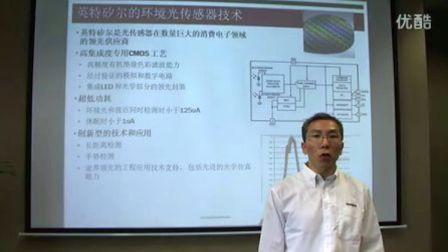 Intersil FEA 讲解光传感器