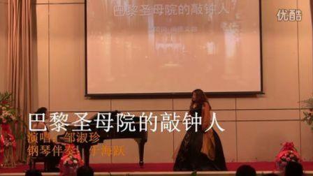 巴黎圣母院的敲钟人 演唱:邹淑珍 伴奏:于海跃 烟台大学艺术学院