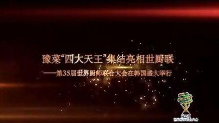"""豫菜""""四大天王""""集结亮相世厨联"""