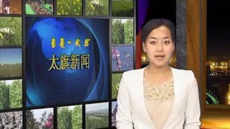 太仆寺旗新闻20120711