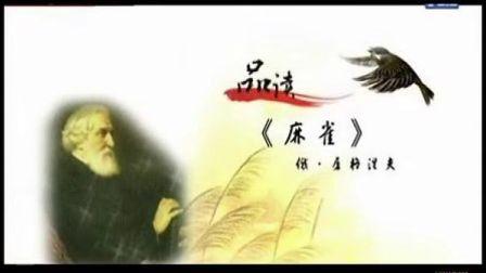 艺海拾贝——散文朗诵《麻雀》(作者:[俄] 屠格涅夫)