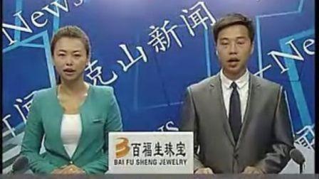 克山县新闻20120712