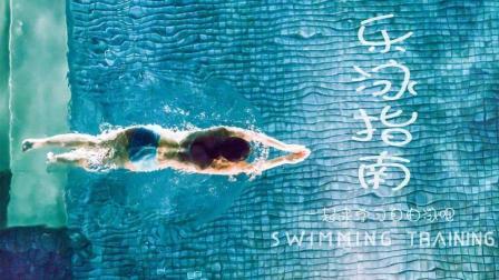 掌握这两个游泳技巧, 以最优雅的姿势掌握自由泳的秘诀!