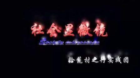 北京科技大学社会显微镜拾荒村之行实践团宣传片(1)