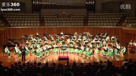 翠微小学管乐团 国家大剧院演奏曲目《山歌幻想曲》