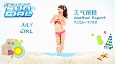 Sungirl 天气预报(20120722茶茶 )