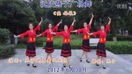 沅陵燕子广场舞《噢姑娘》