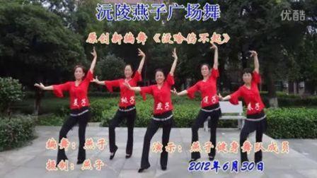 沅陵燕子广场舞《没啥伤不起》(原创新编舞)(正反式)