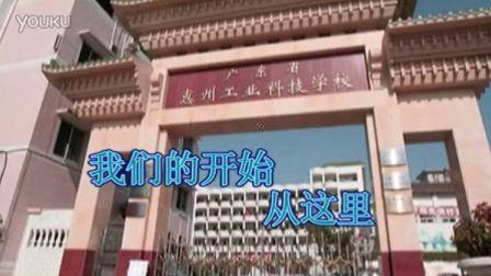 广东省惠州工业科技学校10秋汽修(三)班.