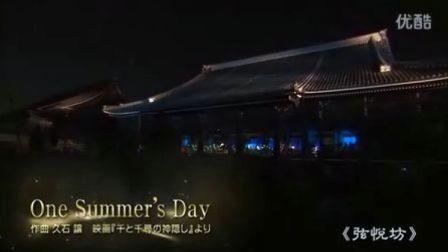 千与千寻主题曲《One Summer's Day》久石让钢琴曲