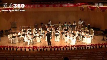 2012北京国际管乐节 首发集团管乐团演奏曲目《圣歌》《尹维克达序曲》