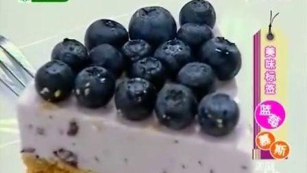 【千草食作】美味人生--蓝莓慕斯