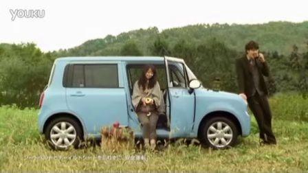 冈田将生×肘井美佳 铃木Lapin汽车广告TVCM「内緒」篇60秒 日本SUZUKI微型车 广末凉子