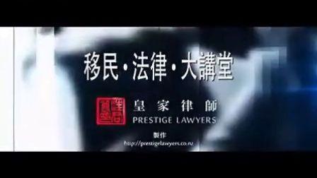 《皇家律师》