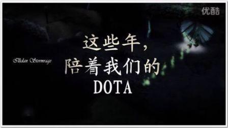 这些年,陪着我们的DOTA