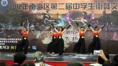 2012南海区第二届中学生街舞交流赛 冠军齐舞-佛山四中