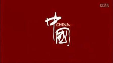 中国国国家形象片 60S人物篇 (时代广场宣传片,光盘)