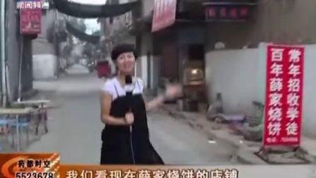 《舌尖上的亳州》:蒙城薛家油酥烧饼:层层酥香,回味绵长。