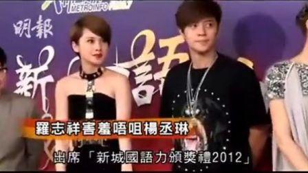 【百度祥琳吧】20120806明报-罗志祥害羞唔咀杨丞琳