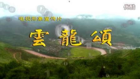 云龙颂——云南省云龙县形象宣传片主题曲
