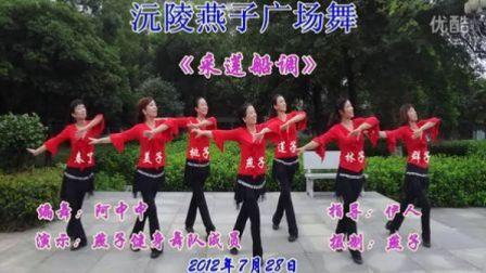 沅陵燕子广场舞《采莲船调》