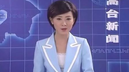 高台县新闻20120808