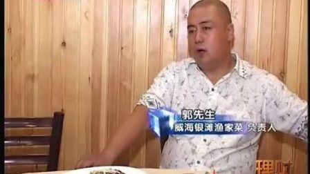 BTV节目 北京排队美食 威海银滩渔家菜 北京北新桥三条