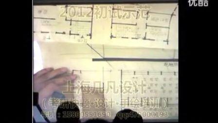 上海几凡设计同济建筑考研 2012年初试快题示范