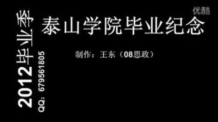2012毕业季[泰山学院]