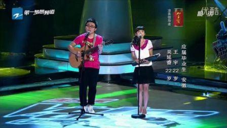 你我及他组合《过火》中国好声音20120810 第一季第五期