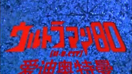 爱迪奥特曼国语修复版【43话】ウルトラの星から飛んで来た女戦士[H-B.CST]