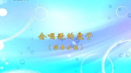中国民族民间舞蹈等级考试第四级 会唱歌的盘子(维吾尔族)