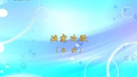 中国民族民间舞蹈等级考试第四级 渔家欢歌(客家)
