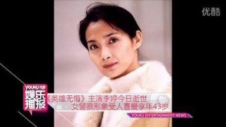 优酷娱乐播报 2012 8月 《英雄无悔》主演李婷今日逝世 女形象受人喜爱享年43岁 120813