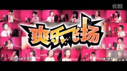 爽乐坊主题歌【爽乐飞扬】MTV