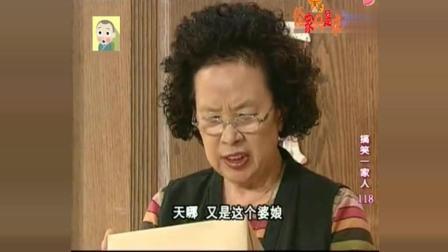 搞笑一家人: 爷爷在家孤立无援, 全家人都怂恿大胃王罗文姬