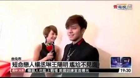 【百度祥琳吧】20120815壹电视新闻-娱乐大赏 罗志祥 杨丞琳