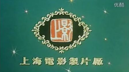 国产经典老电影精选-林中迷案.1984