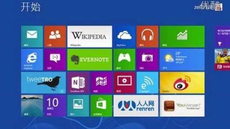windows 8 pro RTM  上手测评