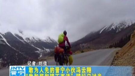 """[晋宁电视台]2012.07.17_""""我和郑和骑下西洋""""骑行已过半"""