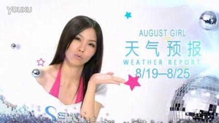 Sungirl 天气-(20120819雅婷)