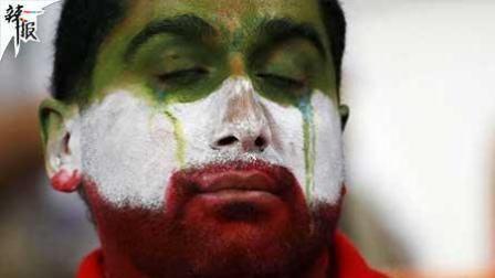 哭花彩绘 伊朗球迷不愿离场
