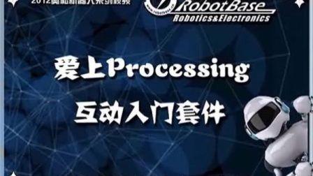 爱上Arduino与Processing互动入门制作