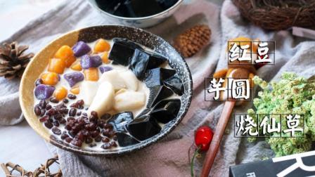 【红豆芋圆烧仙草】盛夏炎炎, 用这一款仙气满满的五彩甜品打开你的食欲!